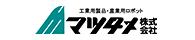 マツタメ株式会社